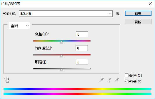 4色相与饱和度.jpg