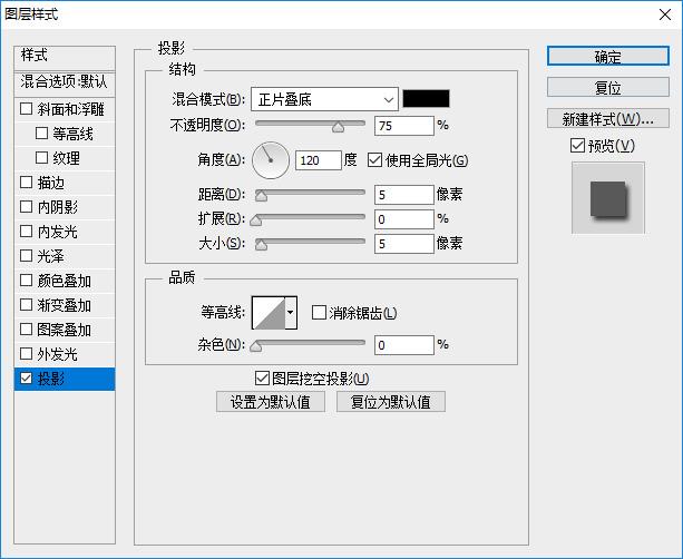 图层样式默认投影参数.jpg