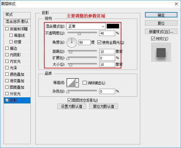 图层样式调整投影参数.jpg