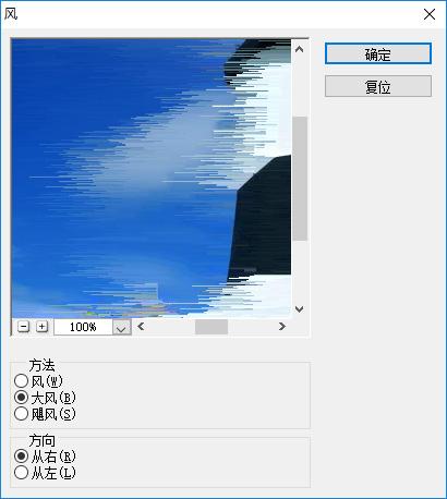 3.风滤镜参数设置_大风.jpg