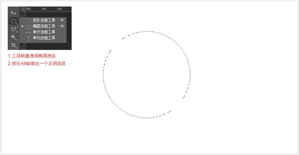 PS做一个正圆形选区.jpg