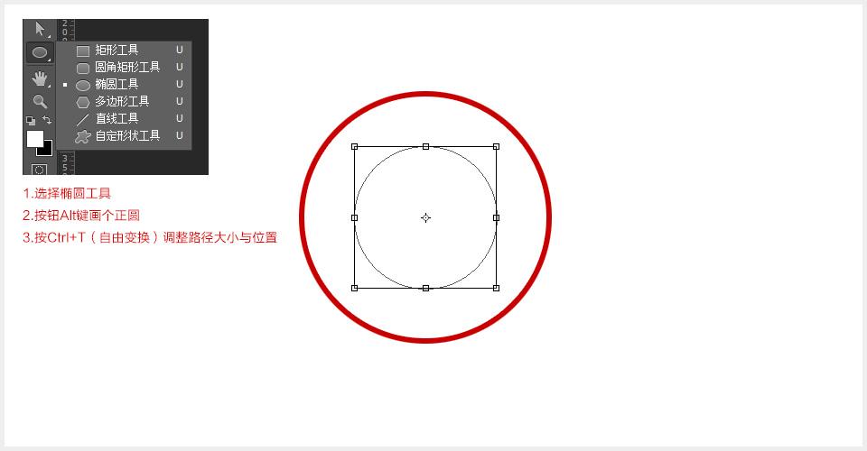 PS公章制作-制作出圆形路径.jpg