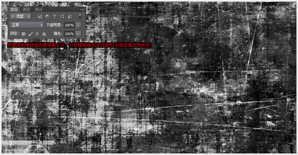 PS公章制作-载入斑驳纹理素材到最上层.jpg