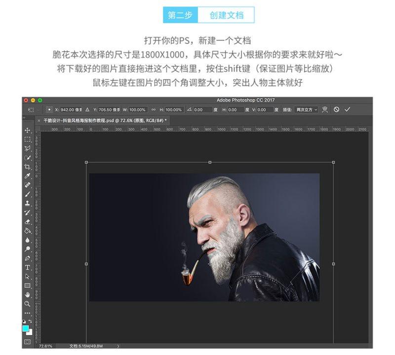 怎么用Photoshop制作抖音风格故障艺术效果图片