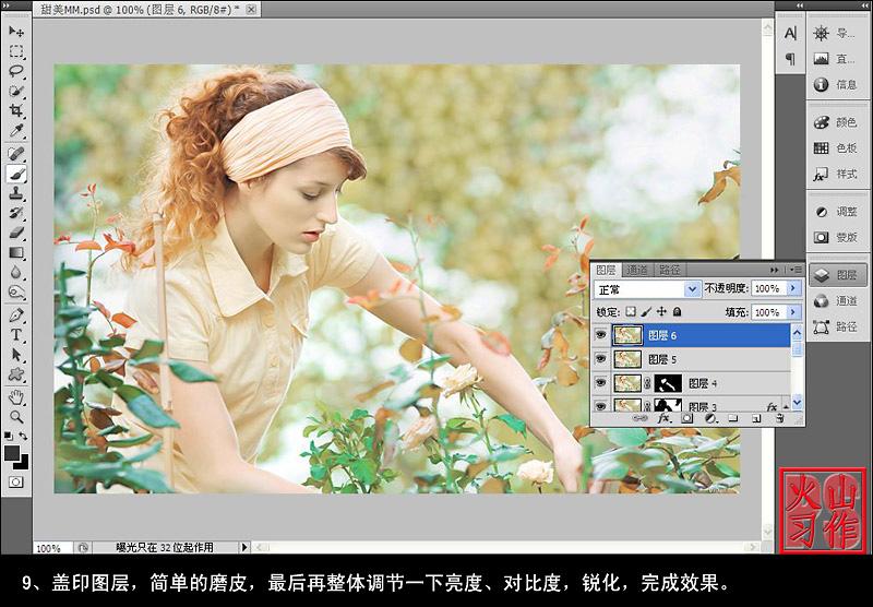 Photoshop給外景美女調出甜美溫馨的色調,PSDEE.COM