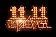 打造超酷的双十一金属火焰字