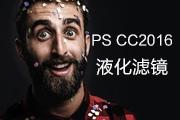 PS CC2016液化滤镜—瘦脸神器