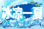 PS夏日主题的冰雪立体字