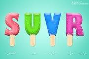 PS设计出可爱的冰淇淋字体效果