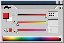 1-1 RGB色彩模式