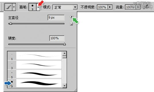 3-3Photoshop画笔工具的使用